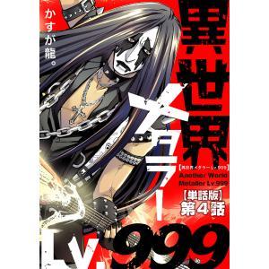 異世界メタラーLv.999 第4話【単話版】 電子書籍版 / 著:かすが龍。|ebookjapan