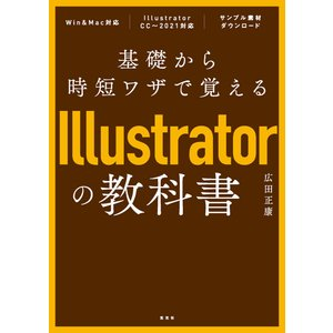 基礎から時短ワザで覚えるIllustratorの教科書 電子書籍版 / 著:広田正康|ebookjapan