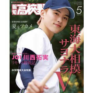 報知高校野球2021年5月号 電子書籍版 / 著:スポーツ報知|ebookjapan