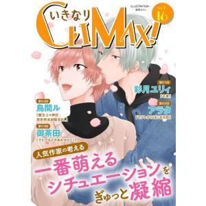 いきなりCLIMAX!Vol.16 電子書籍版 / 彩月ユリィ/アラタ/烏間ル/御茶田 ebookjapan