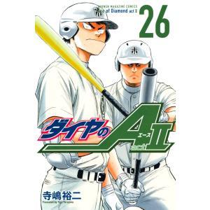 ダイヤのA act2 (26) 電子書籍版 / 寺嶋裕二|ebookjapan