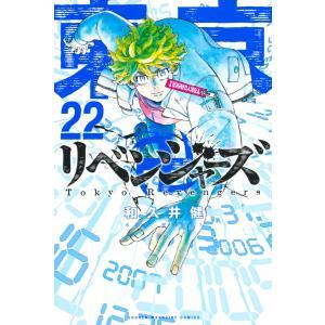 東京卍リベンジャーズ (22) 電子書籍版 / 和久井健|ebookjapan