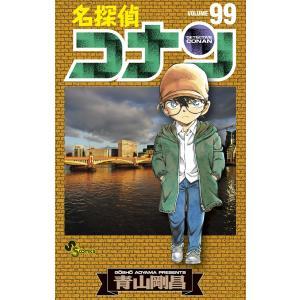 名探偵コナン (99) 電子書籍版 / 青山剛昌|ebookjapan