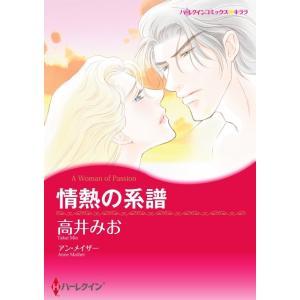 情熱の系譜 6話(単話) 電子書籍版 / 高井みお 原作:アン・メイザー|ebookjapan