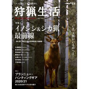 狩猟生活 2021 VOL.8 電子書籍版 / 編:山と溪谷社|ebookjapan