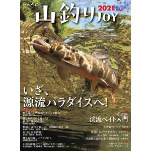 山釣りJOY 2021 vol.5 電子書籍版 / 編:山と溪谷社 ebookjapan