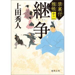 禁裏付雅帳 十二 継争 電子書籍版 / 著:上田秀人|ebookjapan