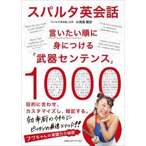 スパルタ英会話 言いたい順に身につける「武器センテンス」1000 電子書籍版 / 小茂鳥雅史(著者)|ebookjapan