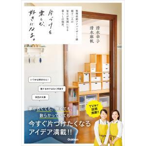 片づけを楽しむ、好きになる。 電子書籍版 / 清水幸子/清水麻帆|ebookjapan