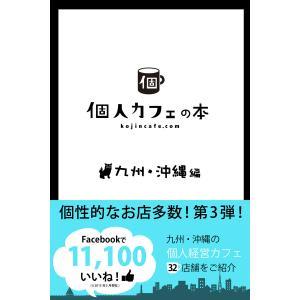 個人カフェの本 九州&沖縄編 電子書籍版 / 個人カフェ協会|ebookjapan