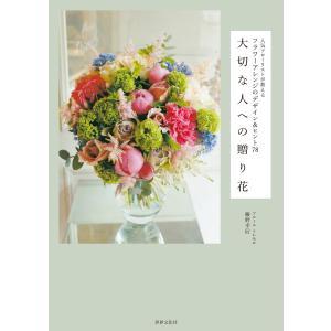 大切な人への贈り花 電子書籍版 / フルールトレモロ 藤野幸信|ebookjapan