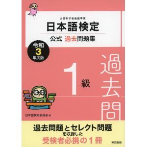【初回50%OFFクーポン】日本語検定公式過去問題集 1級 令和3年度版 電子書籍版 / 日本語検定...