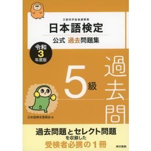 【初回50%OFFクーポン】日本語検定公式過去問題集 5級 令和3年度版 電子書籍版 / 日本語検定...