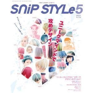 Snip Style(スニップスタイル) 2021年5月号 電子書籍版 / Snip Style(スニップスタイル)編集部|ebookjapan