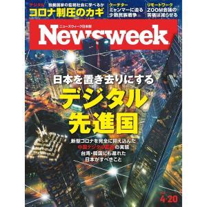 ニューズウィーク日本版 2021年4月20日号 電子書籍版 / ニューズウィーク日本版編集部|ebookjapan