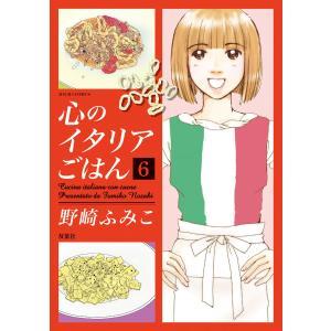 心のイタリアごはん (6) 電子書籍版 / 野崎ふみこ|ebookjapan
