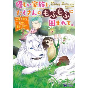 優しい家族と、たくさんのもふもふに囲まれて。〜異世界で幸せに暮らします〜(コミック) (2) 電子書籍版|ebookjapan