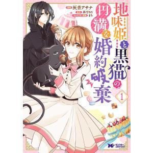 【初回50%OFFクーポン】地味姫と黒猫の、円満な婚約破棄(コミック) (1) 電子書籍版