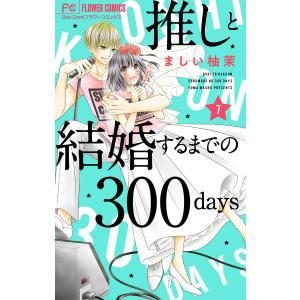 推しと結婚するまでの300days【マイクロ】 (7) 電子書籍版 / ましい柚茉 ebookjapan