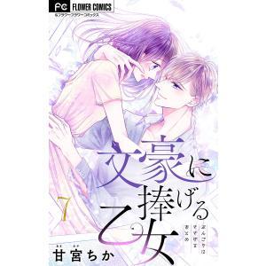 文豪に捧げる乙女【マイクロ】 (7) 電子書籍版 / 甘宮ちか|ebookjapan