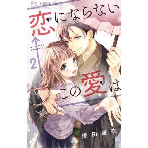 恋にならない←この愛は【マイクロ】 (2) 電子書籍版 / 原田唯衣|ebookjapan