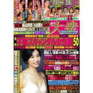 週刊大衆 2021年4月26日号[雑誌] 電子書籍版 / 週刊大衆編集部|ebookjapan