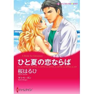 ひと夏の恋ならば 4話(単話) 電子書籍版 / 桜はるひ 原作:サラ・モーガン ebookjapan