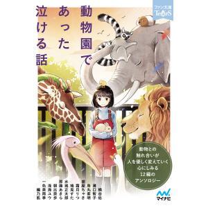 動物園であった泣ける話 電子書籍版|ebookjapan