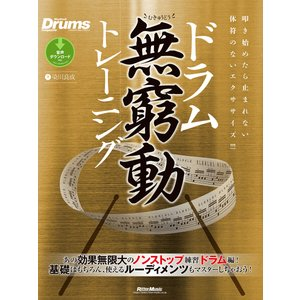 ドラム無窮動トレーニング 電子書籍版 / 著:染川良成|ebookjapan
