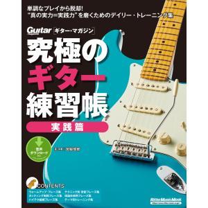 究極のギター練習帳(大型増強版) 実践篇 電子書籍版 / 著:宮脇俊郎|ebookjapan