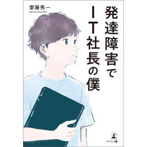 発達障害でIT社長の僕 電子書籍版 / 著:齋藤秀一|ebookjapan