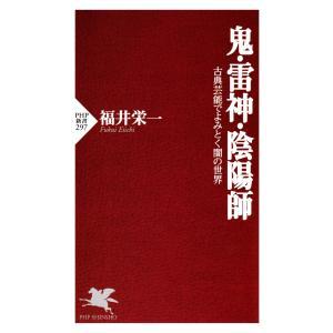 鬼・雷神・陰陽師 電子書籍版 / 福井栄一(著)|ebookjapan
