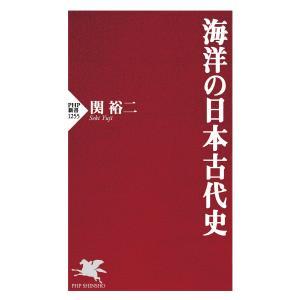 海洋の日本古代史 電子書籍版 / 関裕二(著)|ebookjapan