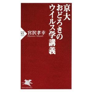 京大 おどろきのウイルス学講義 電子書籍版 / 宮沢孝幸(著)|ebookjapan