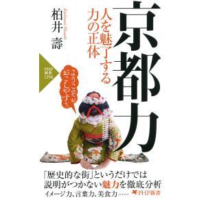 京都力 電子書籍版 / 柏井壽(著)|ebookjapan