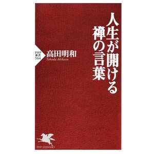 人生が開ける禅の言葉 電子書籍版 / 高田明和(著)|ebookjapan