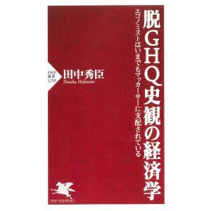 脱GHQ史観の経済学 電子書籍版 / 田中秀臣(著)|ebookjapan
