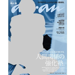 anan (アンアン) 2021年 4月21日号 No.2246 [人間関係の強化塾。] 電子書籍版 / anan編集部|ebookjapan