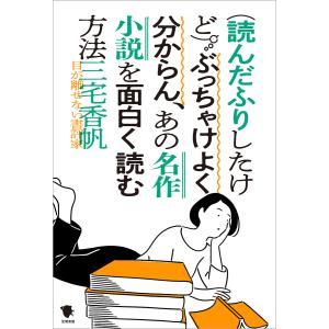 (読んだふりしたけど)ぶっちゃけよく分からん、あの名作小説を面白く読む方法 電子書籍版 / 三宅香帆|ebookjapan