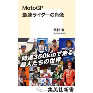 MotoGP 最速ライダーの肖像 電子書籍版 / 西村 章|ebookjapan