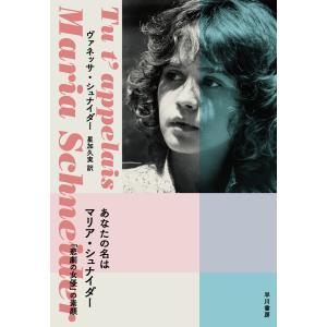 あなたの名はマリア・シュナイダー 「悲劇の女優」の素顔 電子書籍版 / ヴァネッサ・シュナイダー/星加 久実|ebookjapan