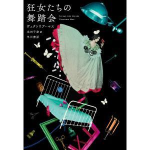 狂女たちの舞踏会 電子書籍版 / ヴィクトリア・マス/永田 千奈|ebookjapan