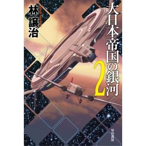 大日本帝国の銀河 2 電子書籍版 / 林 譲治|ebookjapan