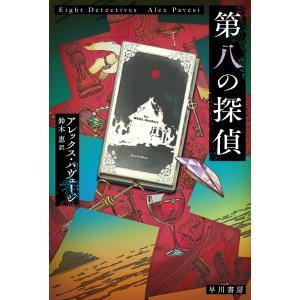 第八の探偵 電子書籍版 / アレックス・パヴェージ/鈴木 恵|ebookjapan