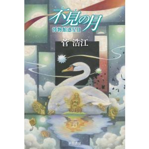 不見【みず】の月 博物館惑星II 電子書籍版 / 菅 浩江|ebookjapan