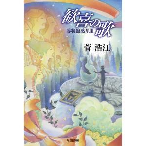 【初回50%OFFクーポン】歓喜の歌 博物館惑星III 電子書籍版 / 菅 浩江