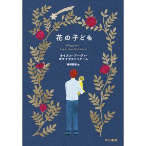 花の子ども 電子書籍版 / オイズル・アーヴァ・オウラヴスドッティル/神崎 朗子|ebookjapan