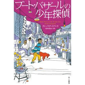 ブート・バザールの少年探偵 電子書籍版 / ディーパ・アーナパーラ/坂本 あおい|ebookjapan