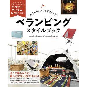 おうちキャンプ&アウトドア ベランピングスタイルブック 電子書籍版 / ベランピングスタイルブック編集部(著)|ebookjapan