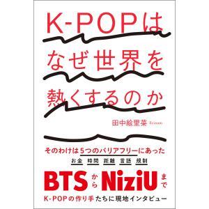 K-POPはなぜ世界を熱くするのか 電子書籍版 / 田中絵里菜(Erinam)